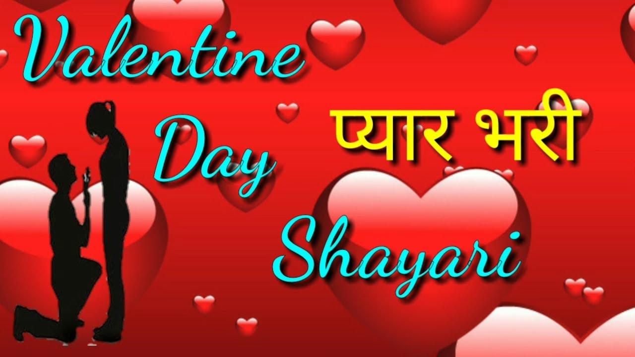 valentines day hindi shayari for Whatsapp
