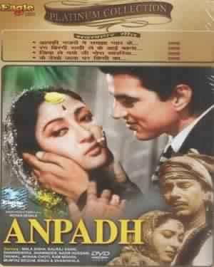 Anpadh Movie